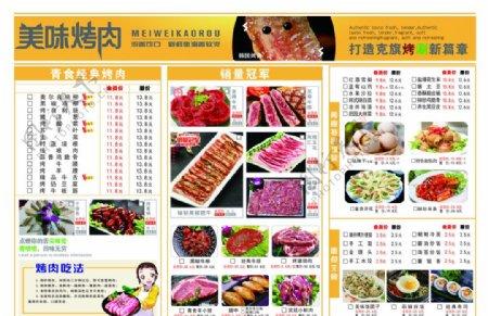烤肉餐饮点餐单图片