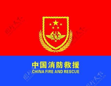 消防救援队徽队旗图片