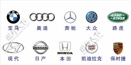 汽车品牌logo图片