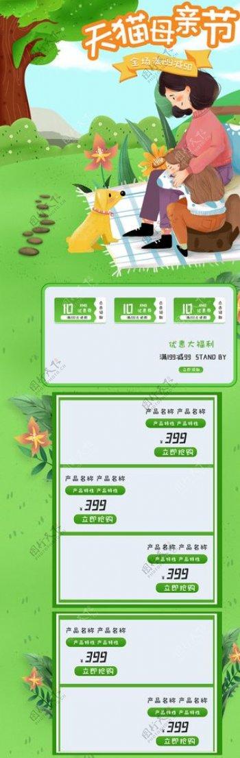 简约绿色小清新购物节促销首页图片