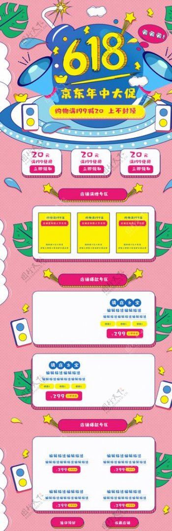 618购物节淘宝促销活动首页图片