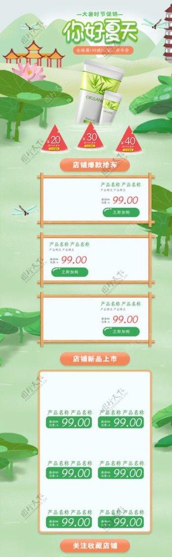 简约小清新绿色简约淘宝首页设计图片