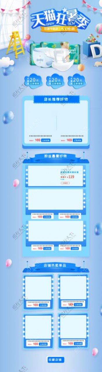 简约小清新夏日化妆品促销页面图片