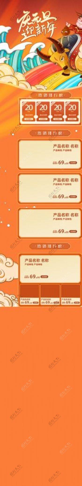 橙色中国风年终大促首页设计图片