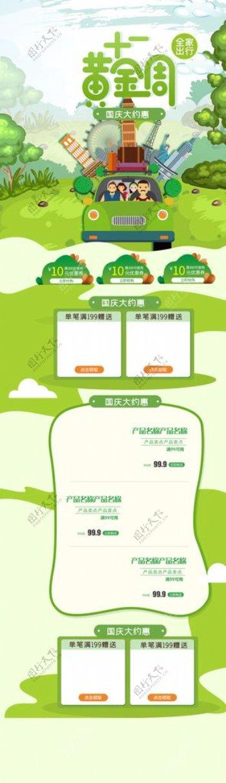 唯美绿色小清新促销首页设计图片