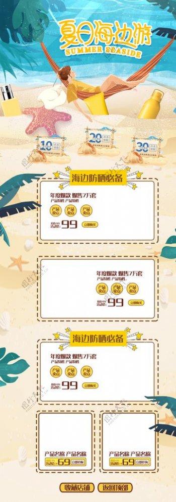 简约大气购物节活动首页设计图片