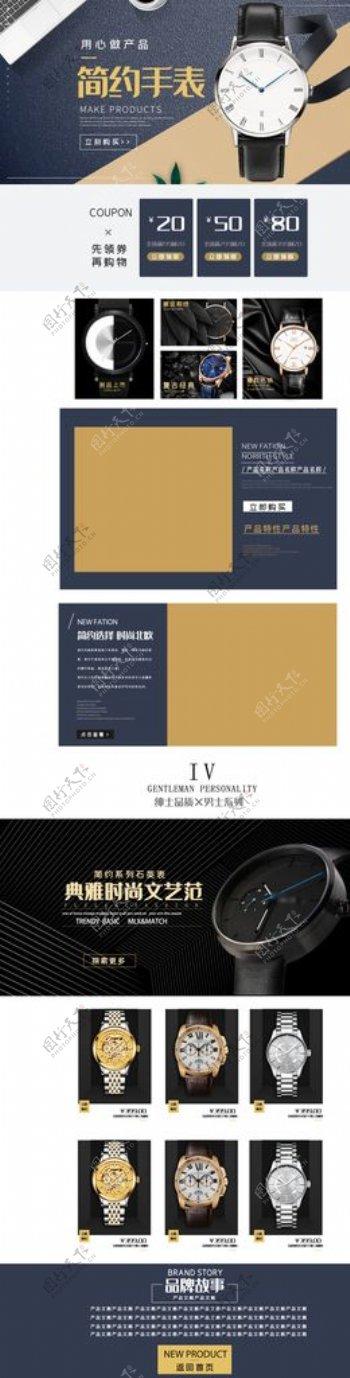 黑色手表促销活动首页设计图片