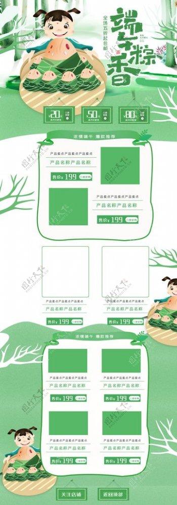 简约绿色小清新儿童节促销首页图片