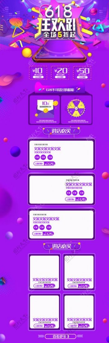 618购物节紫色促销首页设计图片
