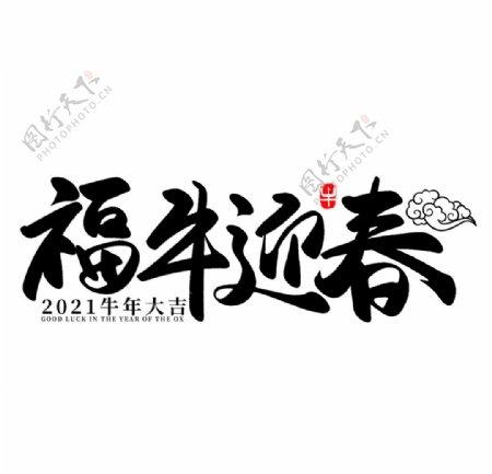 2021牛年字体图片