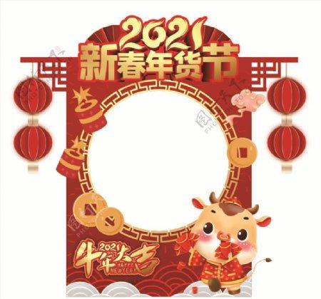 新春年货节图片