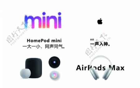 苹果HomePodmini图片