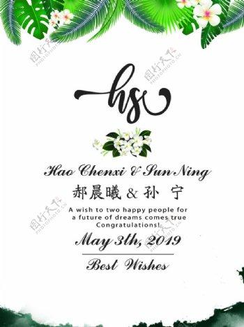 婚礼迎宾牌图片