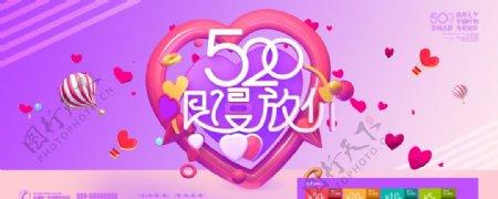 520浪漫价图片