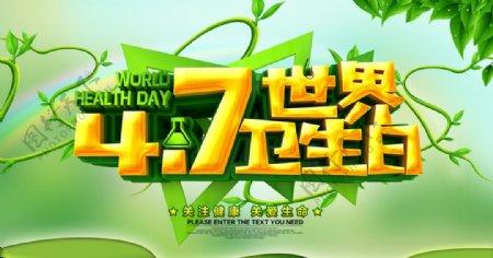 世界卫生日图片