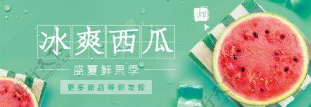 水果西瓜banner图片