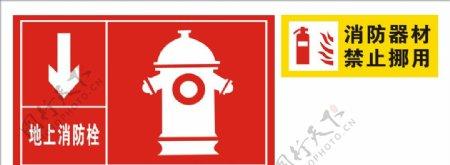 消防栓消防器材消防标识图片