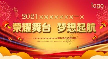 红色年终盛典年会背景图片