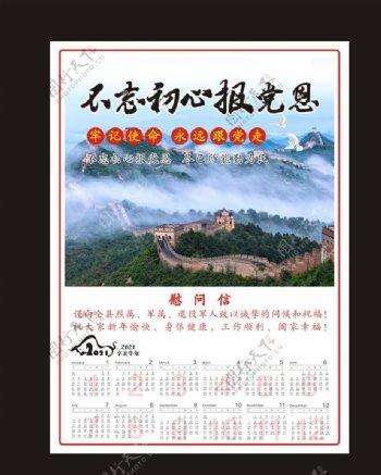 长城挂历图片