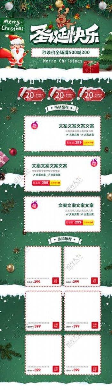 圣诞节电商首页图片