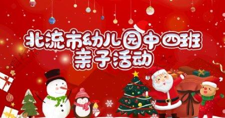 诞狂欢新年背景红色圣诞节图片