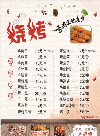 烧烤菜谱火锅菜谱烧烤菜谱图片