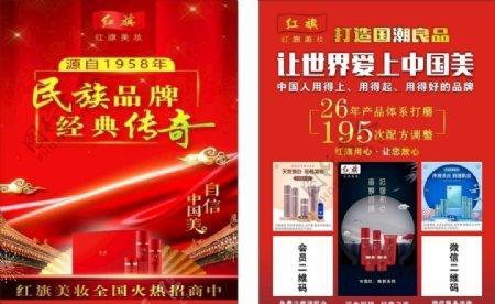红旗美妆宣传单页图片