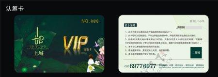 地产VIP卡图片