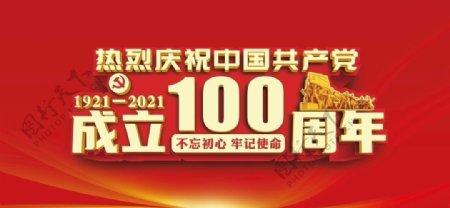 中国共产党成立100周年图片
