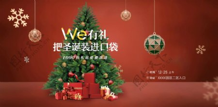 圣诞节活动大促海报图片