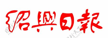 绍兴日报报纸报头LOGO图片