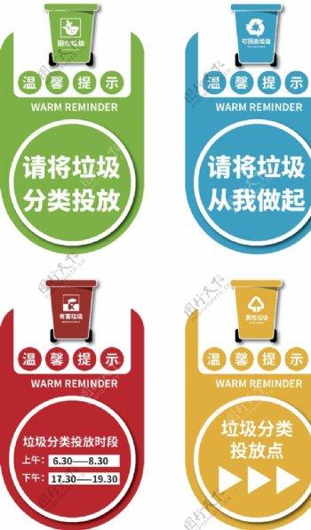 矢量垃圾分类标识图片