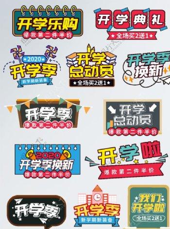 开学季促销活动标签图片