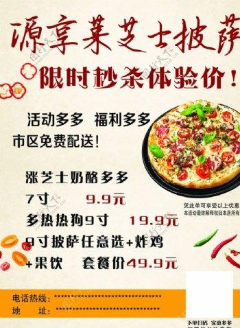 源享莱芝士披萨宣传单页正面图片