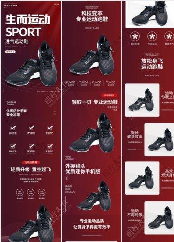 炫酷运动鞋服装鞋业男鞋女鞋详情图片