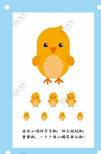 小鸡卡通图片素材