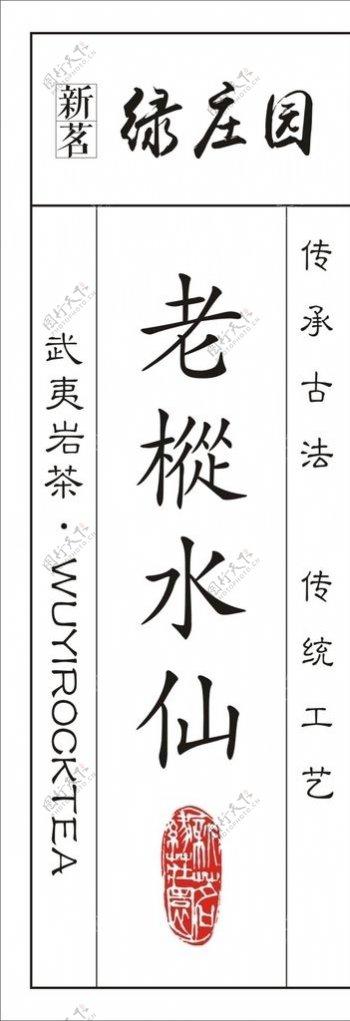 水仙标签图片