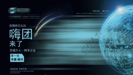 科技背景板图片