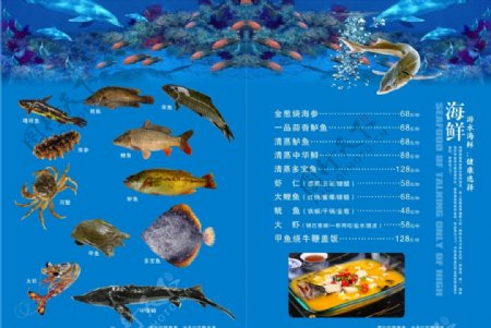 海鲜价目表图片