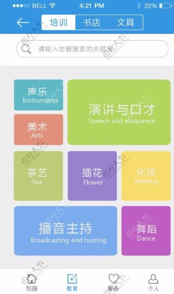 演讲app图片