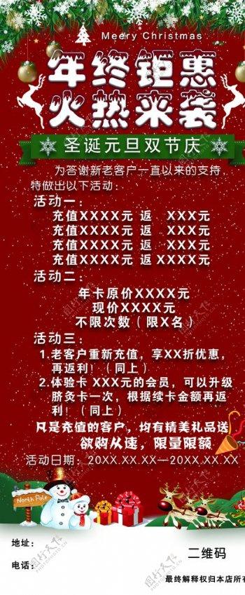 圣诞促销活动展架图片