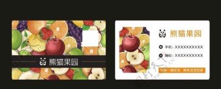 水果名片图片