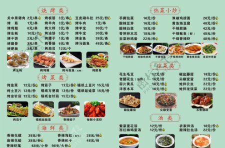 烧烤菜单图片