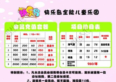 快乐岛全能儿童乐园价格表图片