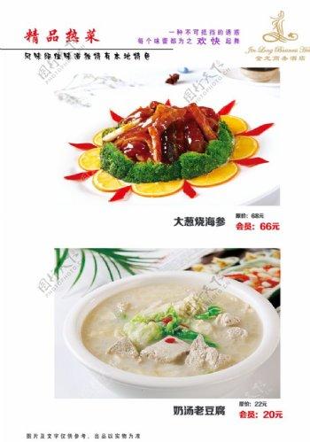 菜谱菜本图片