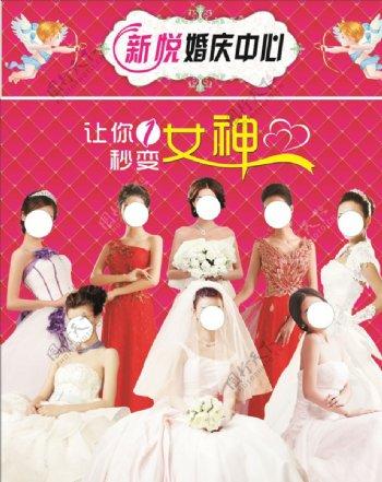 婚庆背景墙图片