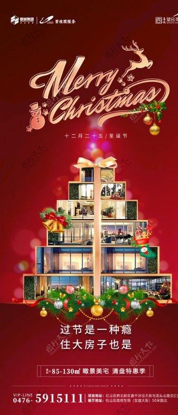 圣诞节微信宣传海报图片